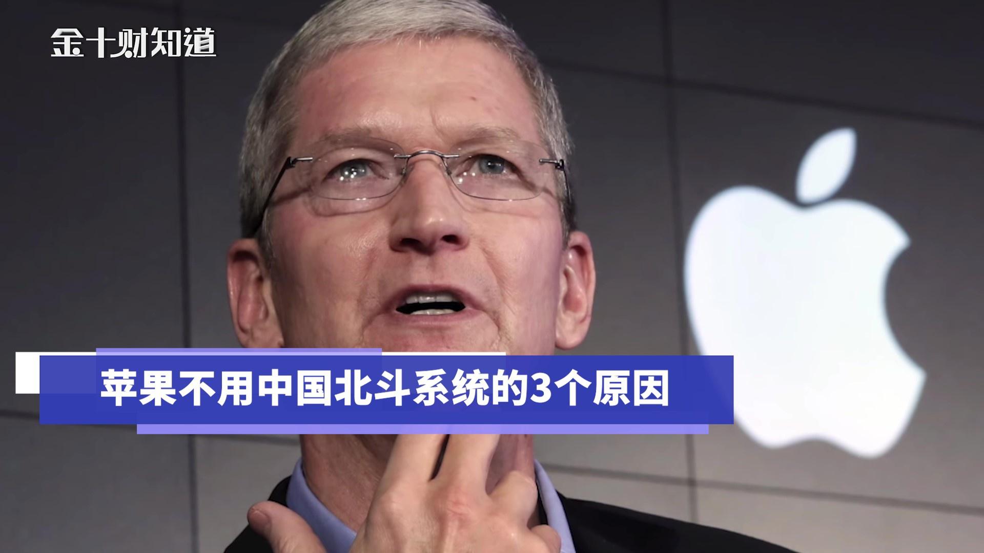 连三星都用了中国北斗系统,但苹果手机却没用!是什么原因?