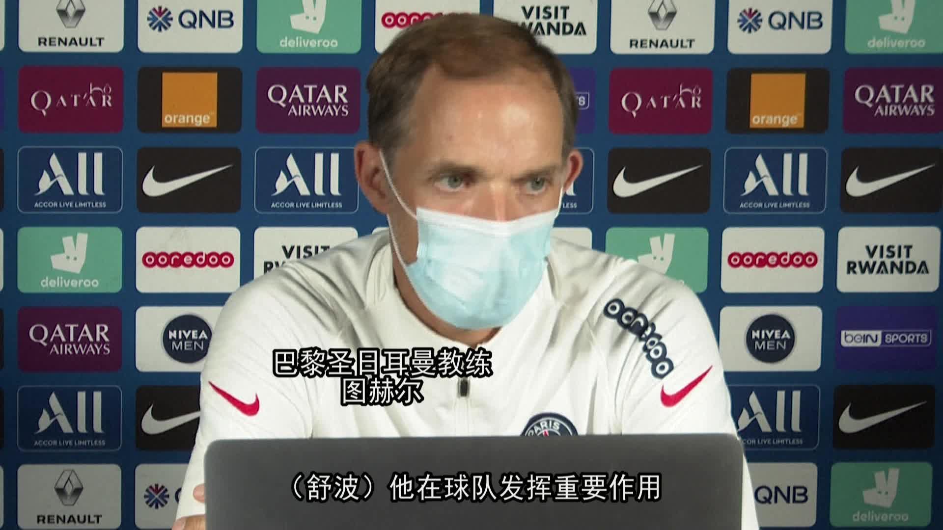 巴黎教练图赫尔回应姆巴佩伤势问题