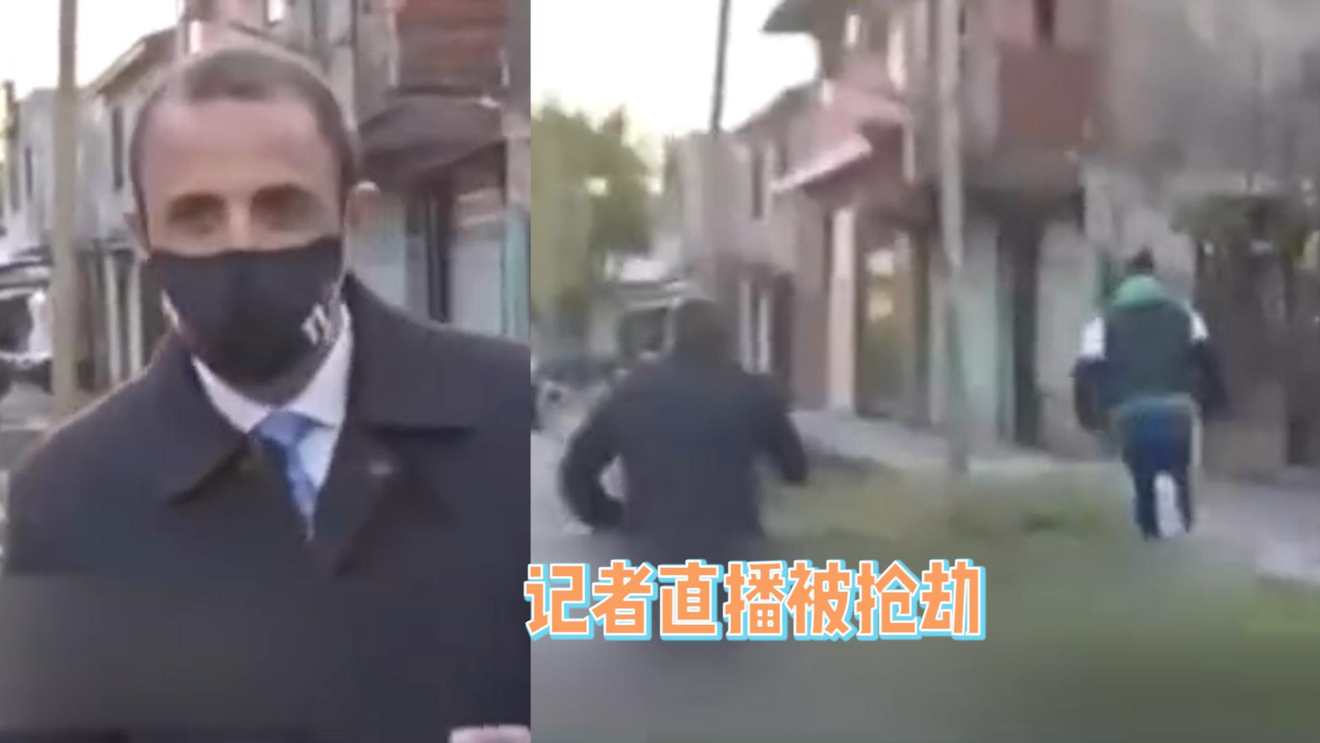 阿根廷记者直播遭遇抢劫,一男子冲出抢手机就跑,记者握话筒追赶