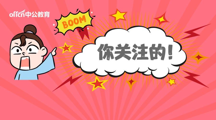 2020海南省考申论指导:公文写作到底是什么?