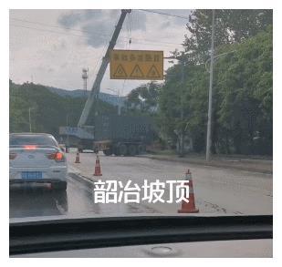 """昨日韶冶这条""""事故多发路段""""发生车祸,两辆大货车冲出路边"""