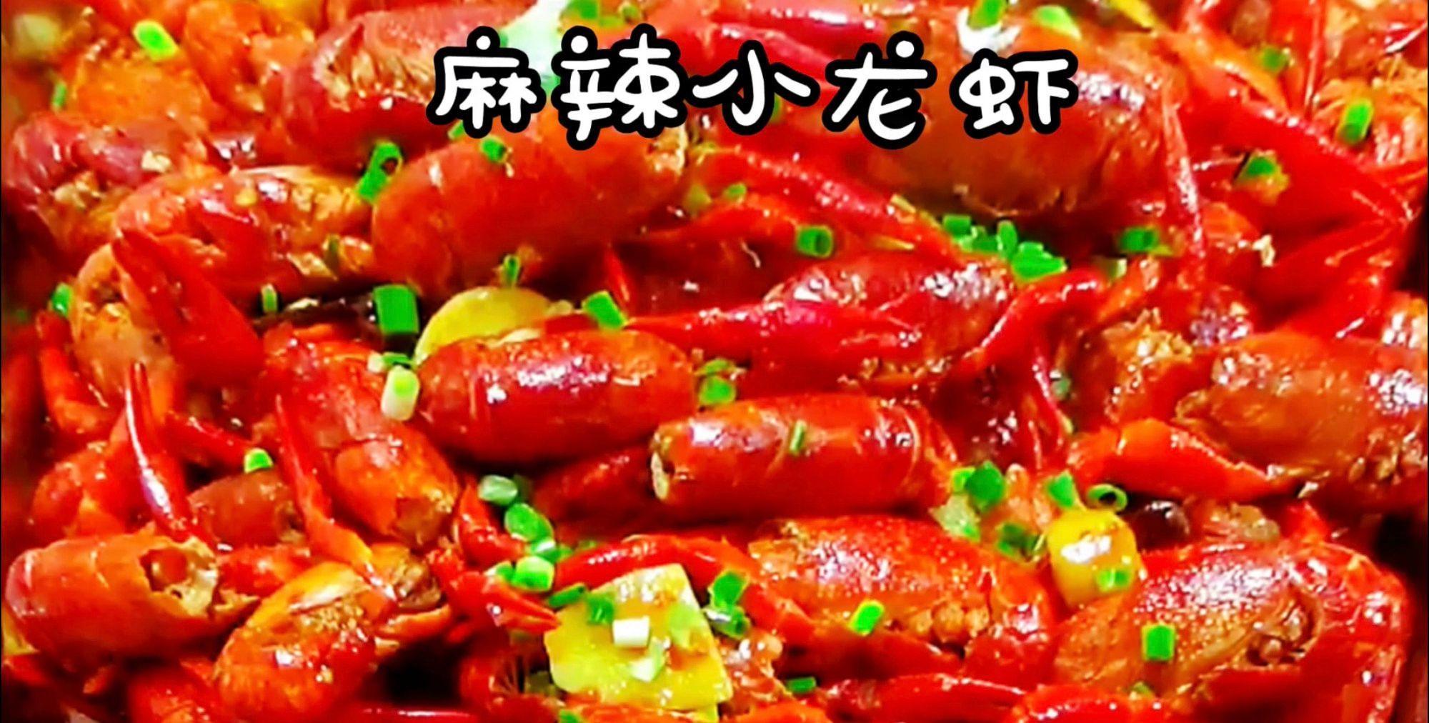 麻辣小龙虾的做法步骤图