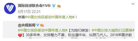 祝贺!中国女排第四次荣获感动中国人物,网友:你们实至名归