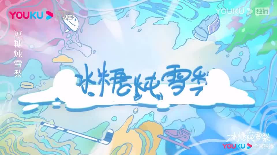 """冰糖炖雪梨幕后花絮:黎语冰撒娇太""""娘"""",棠雪跟导演都笑坏了"""