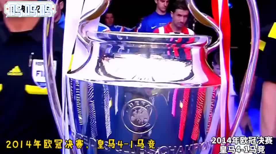 欧冠经典决赛,卡西失误拉莫斯绝平 加时赛皇马3球胜马竞