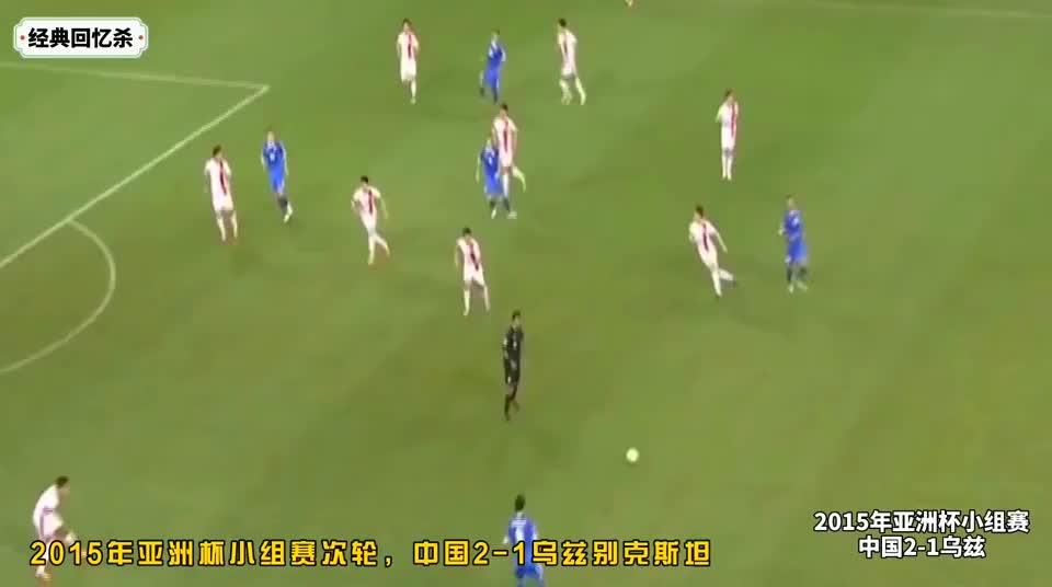 孙可亚洲杯一战成名 一条龙破门国足2比1逆转 吴曦禁区扫射扳平