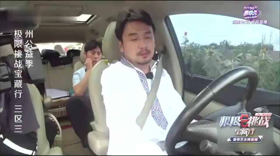 极挑:雷佳音兼职司机,连续开车四小时,秦昊都夸他车技好!