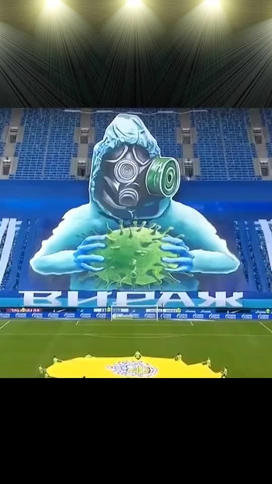 """震撼!俄超大型""""抗疫""""Tifo,足球力量必将战胜病毒"""