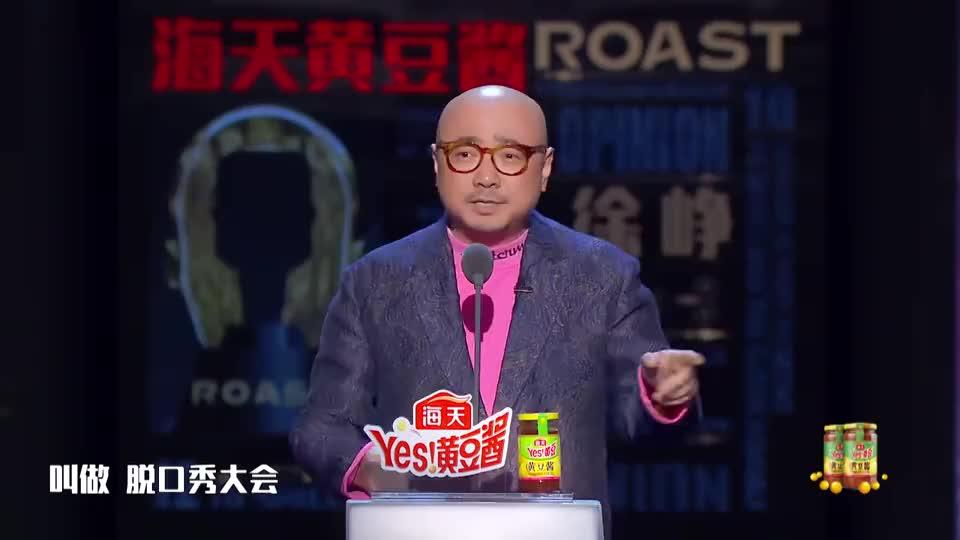 """徐峥吐槽张绍刚是""""洁厕灵"""",把""""吐槽大会""""办成""""洗白大会""""!"""