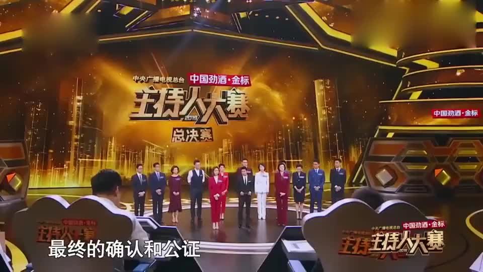主持人大赛总决赛:撒贝宁宣布比赛金奖银奖铜奖,全场欢呼不断!