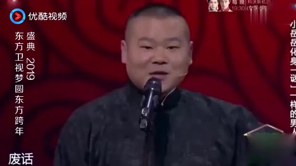 岳云鹏揭露孙越黑历史,学孙越走路,观众都笑喷了