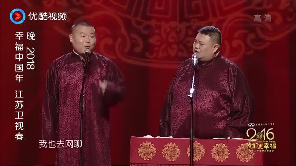 岳云鹏学孙越搞网恋,约会对象长得像冯小刚,孙越:太寒碜了!