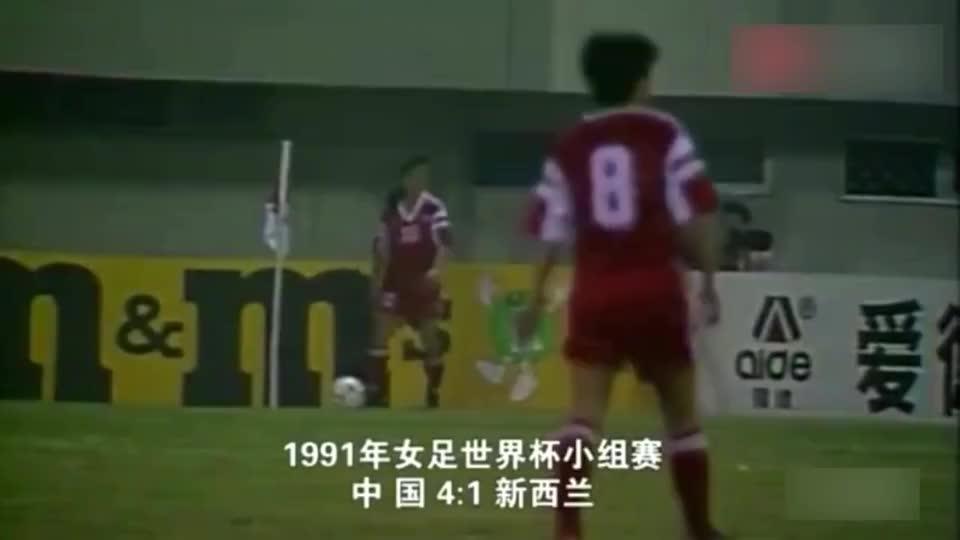 刘爱玲告诉你当年的中国女足什么水平?世界杯角球直接破门创历史