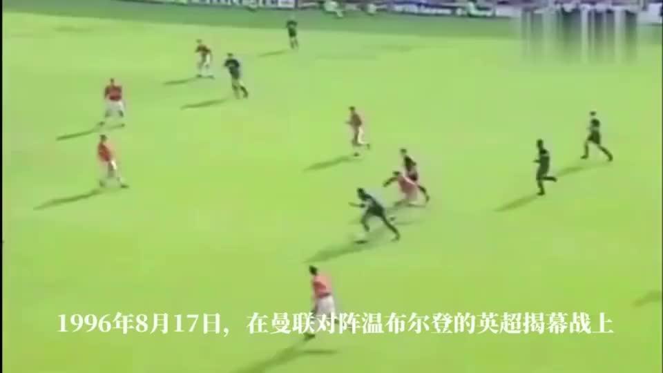 """贝克汉姆半场吊射门将, 万人迷让世界足球""""惊艳成名作""""!"""