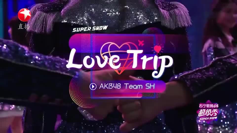 AKB48 Team SH元气唱跳《Love Trip》超可爱