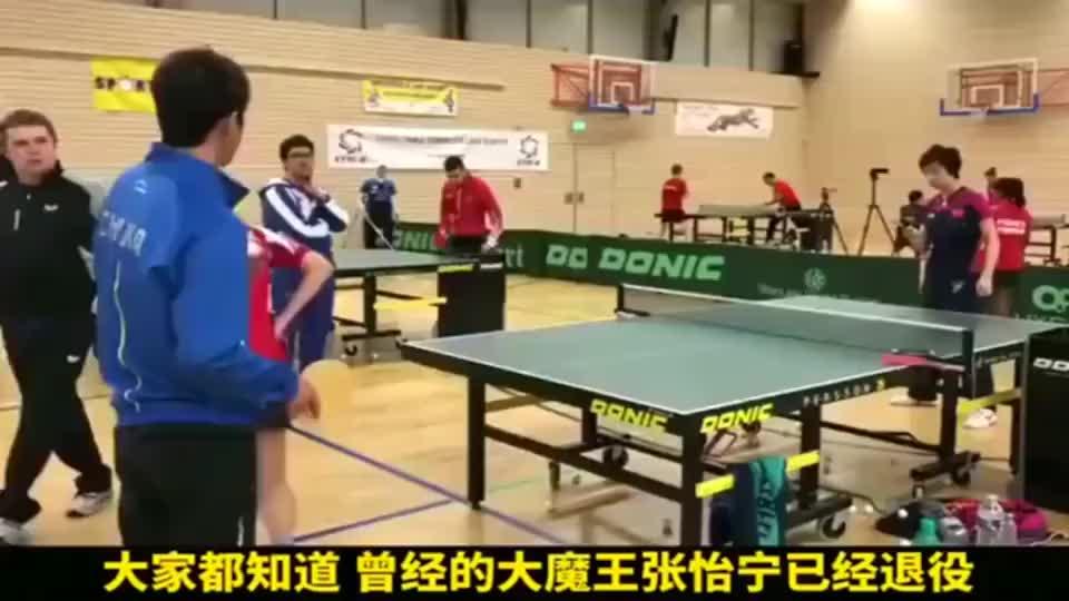 当退役后的张怡宁再次拿起乒乓球拍,她依然是那个大魔王