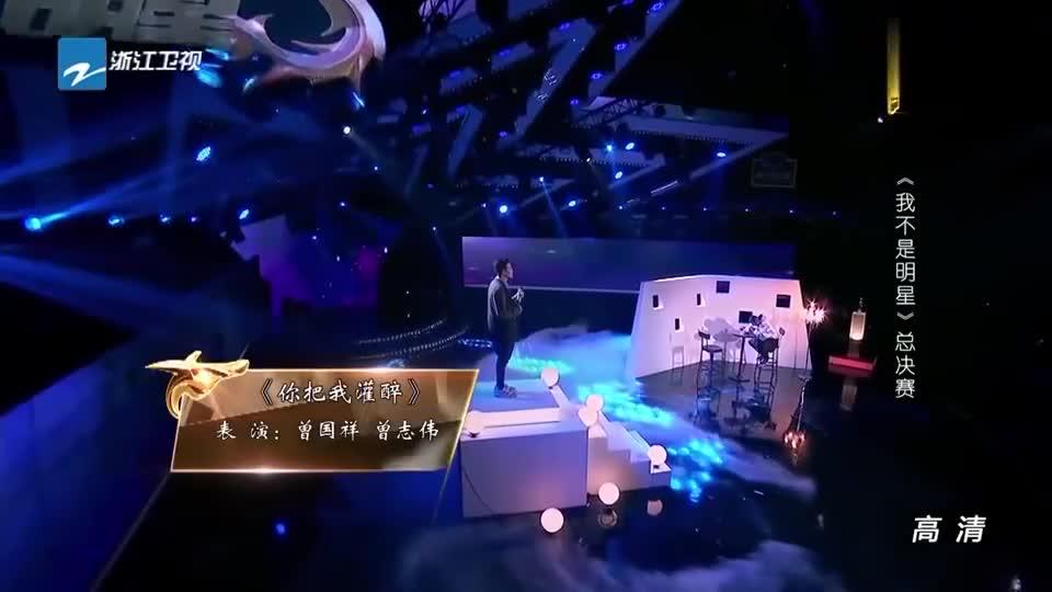 曾志伟曾国祥父子同台,献唱《你把我灌醉》,竟如此的好听!