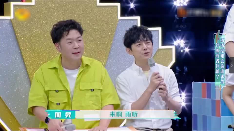 快乐大本营:杜海涛伴娘争夺战,刘雨昕出大招,第一次穿伴娘裙