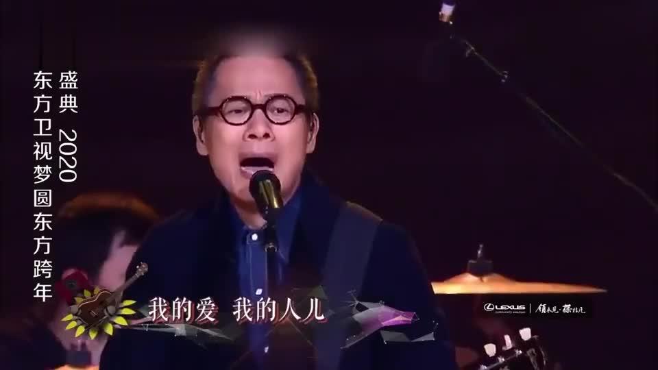 跨年盛典:罗大佑献唱经典《请珍重》,一开口我竟被彻底征服了