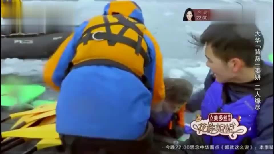 姜妍被救上船,大华赶忙安慰二胖受伤的心灵,姜妍-我们缘分尽了