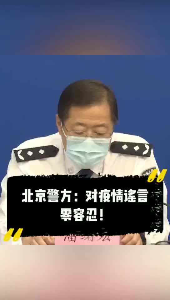 北京警方:对涉及疫情谣言坚决打击,零容忍!