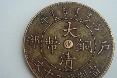 大清铜币户部又因其存世量极为稀少,导致价格一路狂飙。