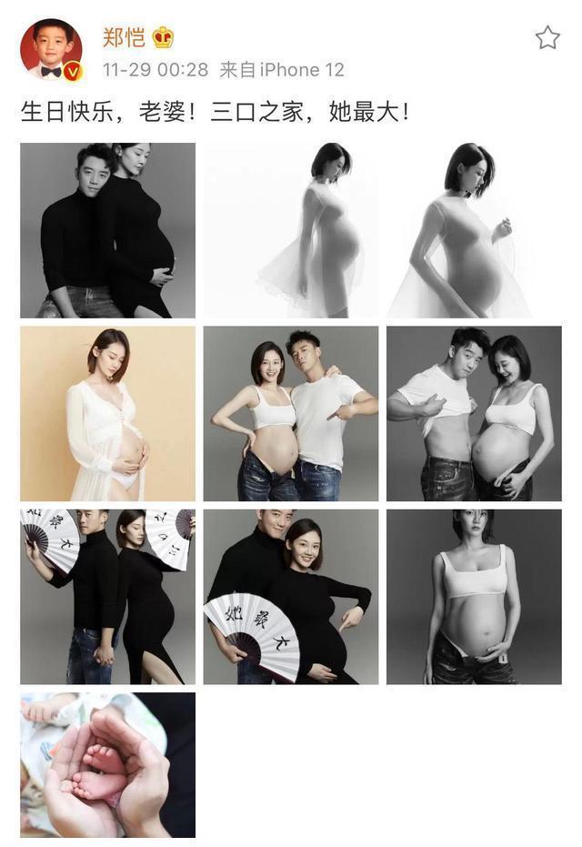 郑恺凌晨晒老婆孕肚照,刚满月的女儿也首次出镜,皮肤白皙像妈妈