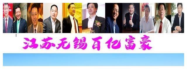 江苏无锡新诞生11位百亿富翁,总坐拥2285亿?54岁大叔身价620亿