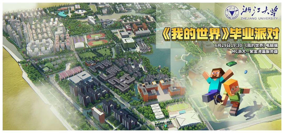 浙江大学现身《我的世界》 在像素世界中举行毕业典礼