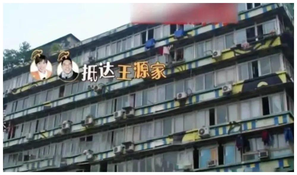 大明星王源重庆的房子曝光,外观有点破,还没有电梯,太省钱了