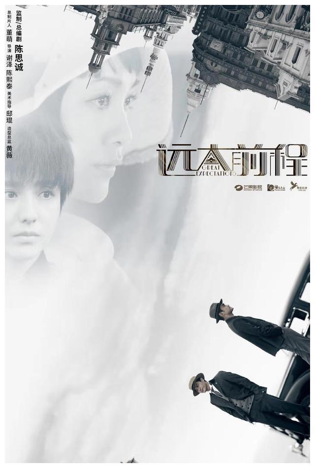 佟丽娅出演的电视剧《远大前程》,男主是陈思诚,还有袁弘