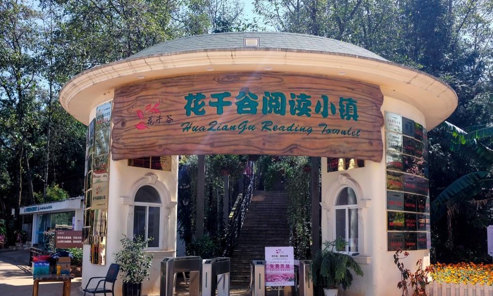 """花海茂林,湖泊吊桥,这个昆明最大的""""书店""""美极了"""