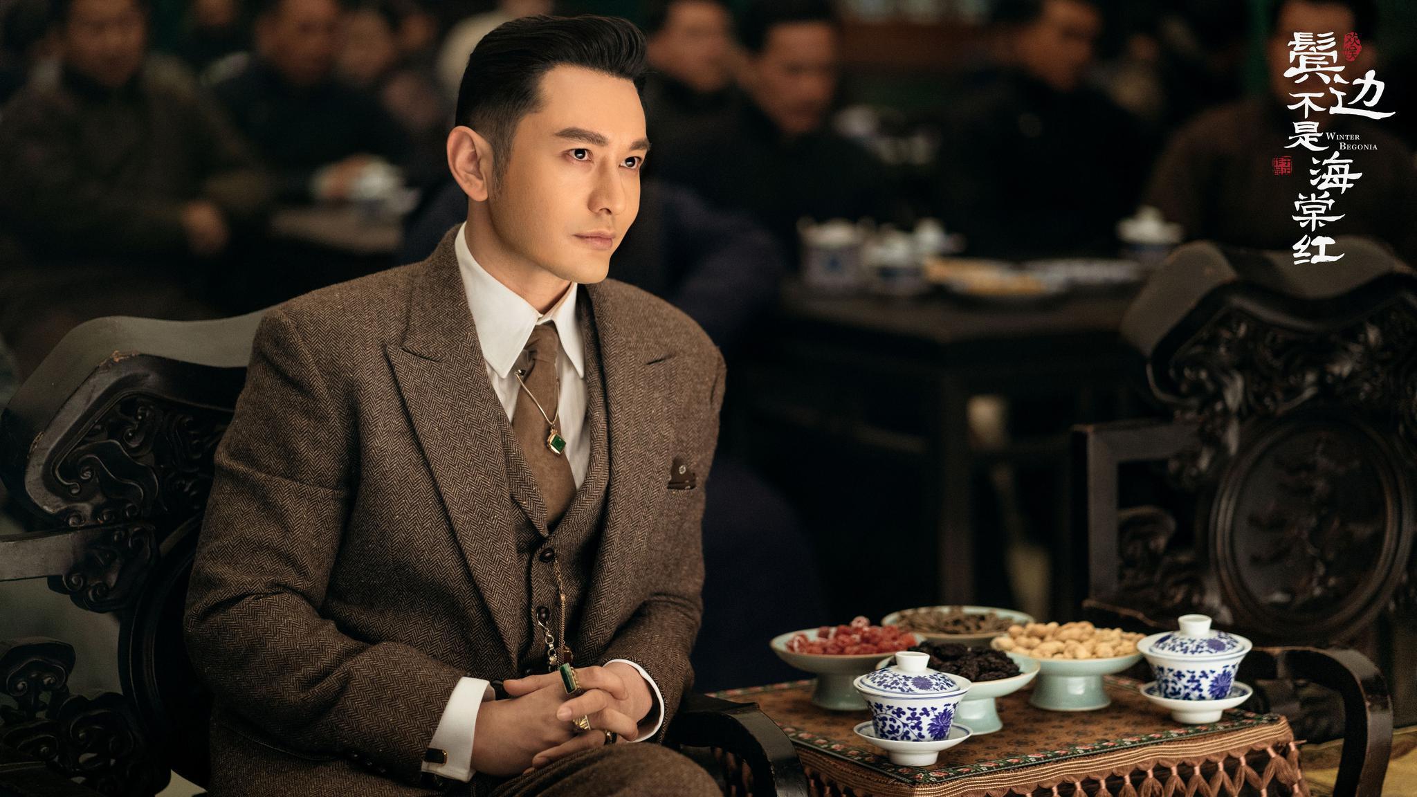 《鬓边不是海棠红》发布全新剧照,黄晓明民国造型引期待