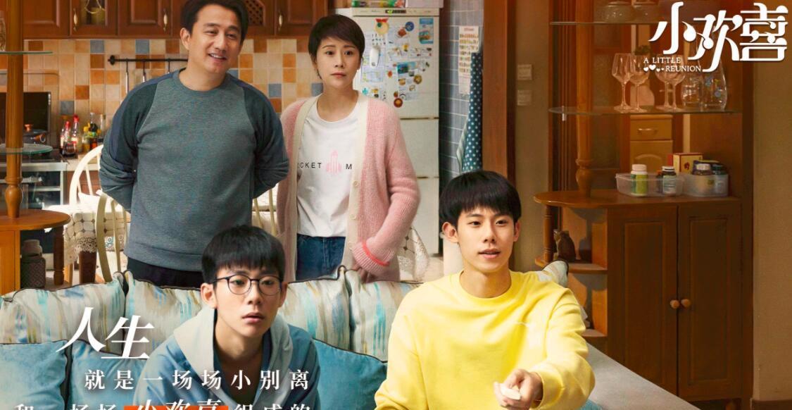 家庭剧《小舍得》来袭,虽没了黄磊,海清,宋佟组合也不错