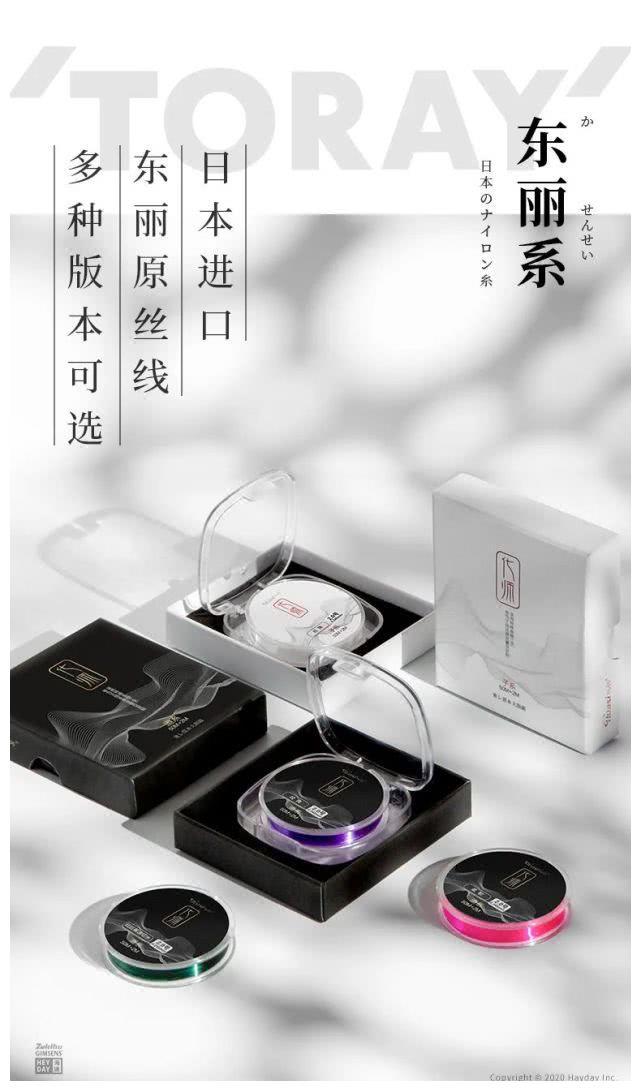 【买一送一】42.8元抢正宗日本东丽原丝多版本可选钓线