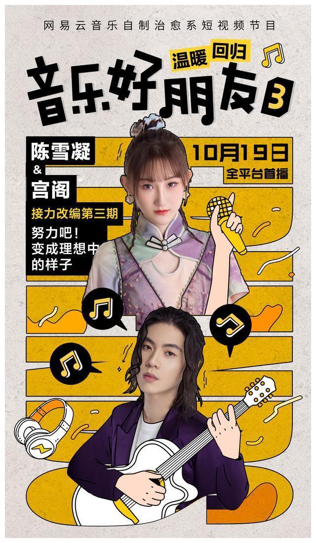 《音乐好朋友3》陈雪凝改编翻唱《渡月桥》 讲述成长与选择