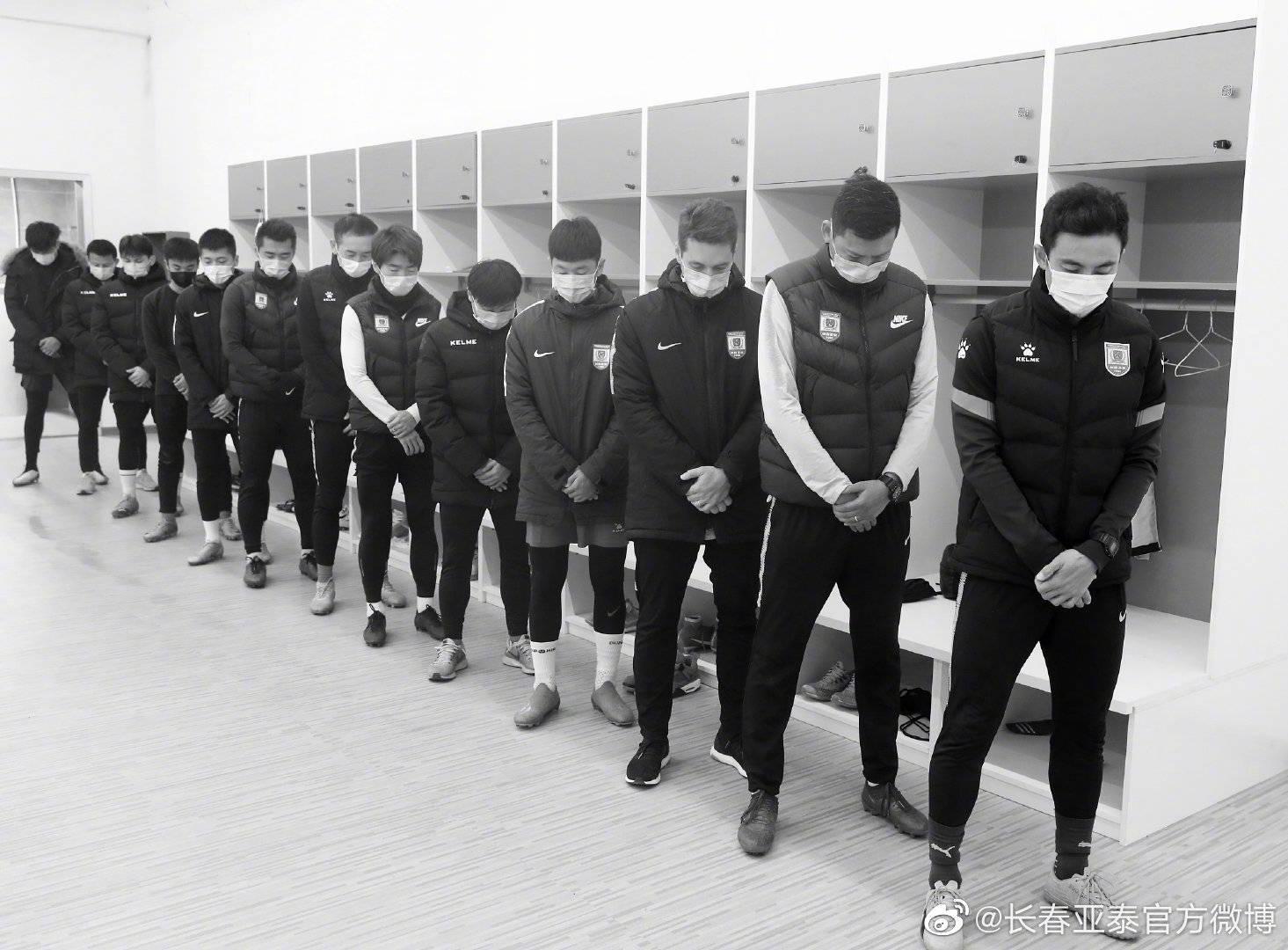 长春亚泰足球俱乐部所有教练员、球员向烈士和逝世同胞默哀
