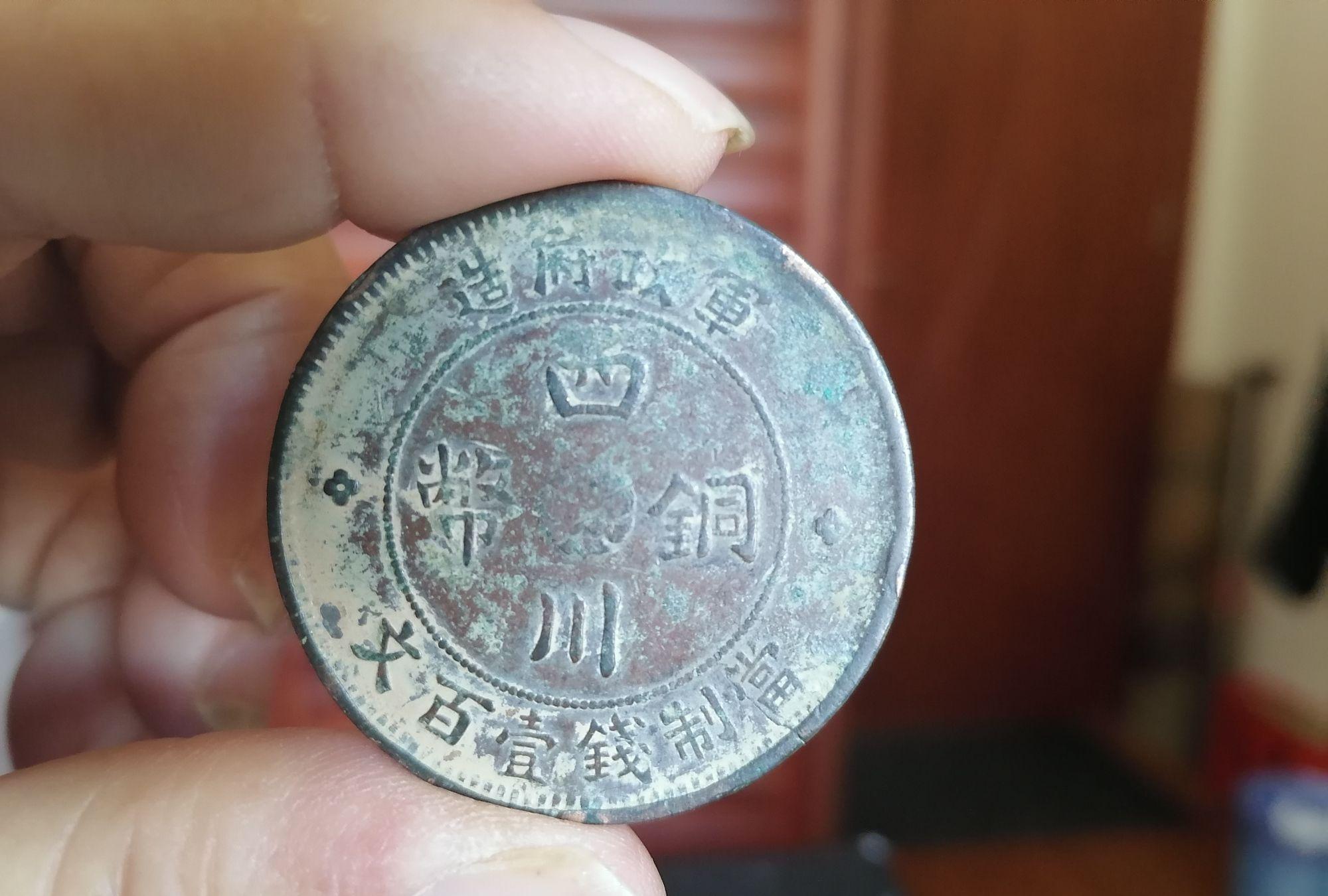 衍龙旧藏军政府造四川铜币一组
