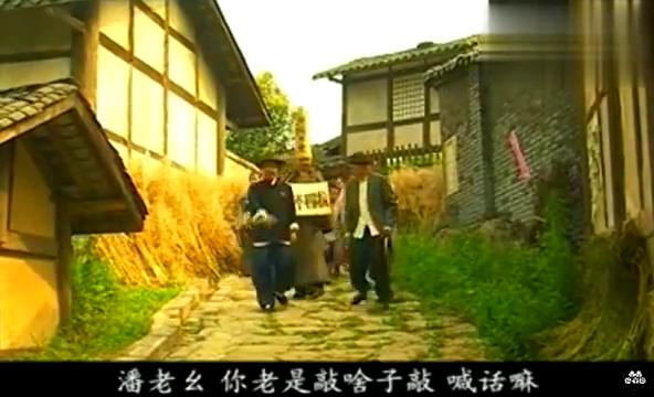 王保长后传:李老栓被王麻子潘驼背抓起游街,结果被三娃子搅合了