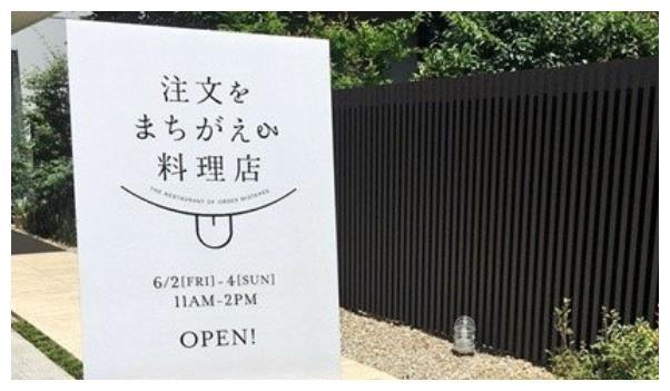 日本这家餐厅经常上错菜,把炒面上成沙拉,客人却吃的非常开心