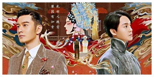 《鬓边不是海棠红》尹正饰演的京戏花旦你看了吗?