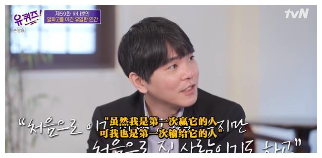 李世石:我是第一个输给AlphaGo的人 它没有弱点
