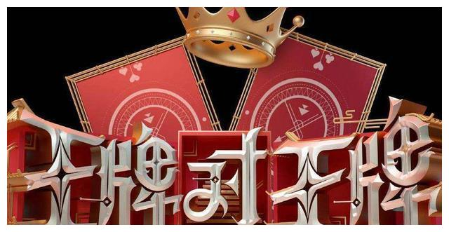 《王牌对王牌》即将录制,华晨宇正式出关,第一期的主题就很nice