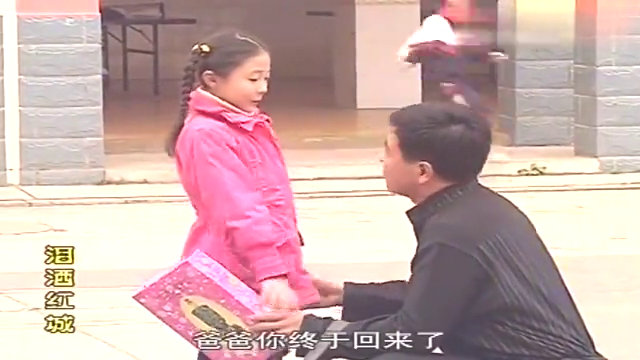 父亲和情人偷情私奔,回家给女儿过生日,不料被同学疯狂取笑
