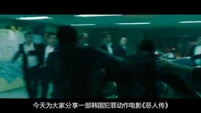 轰动韩国仁川的连环杀人案,《恶人传》无疑是今夏最燃犯罪片