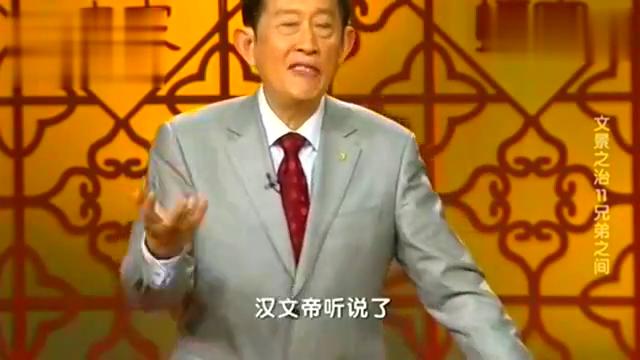 王立群:当时朝中大臣袁盎给汉文帝两个忠告,但是汉文帝没有听