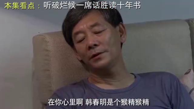 正阳门下:破烂候经典语录,句句说在苏萌心坎上,做人要做韩春明