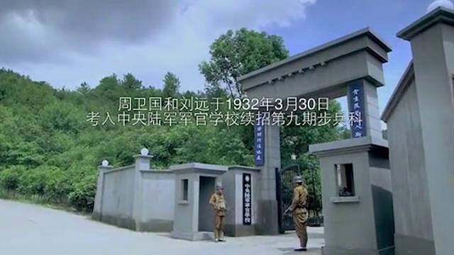周文离开上海改名周卫国,与刘远加入军校刻苦训练