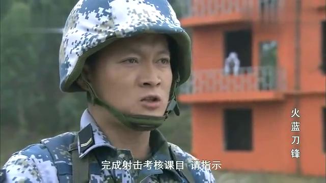 火蓝刀锋-士兵完成射击匪徒的任务,蒋小鱼太厉害了!