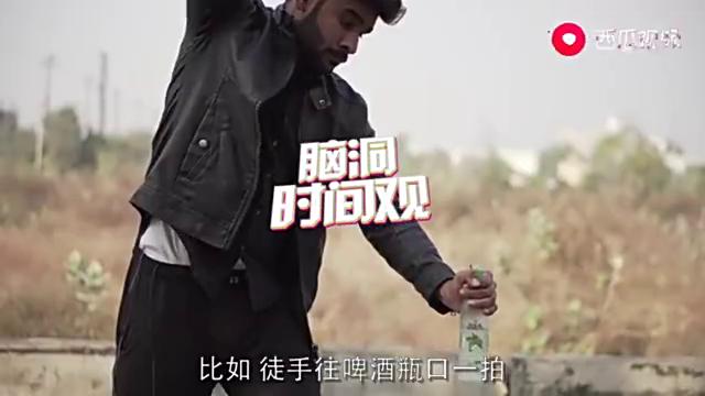 男子一掌拍向啤酒瓶口,结果瓶底就掉了,网友:难道是铁砂掌?